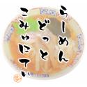 日本最大級の元祖ラーメン専門掲示板ラーコミュ