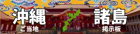 沖縄 ご当地 掲示板