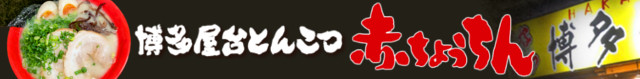 日本最大級の元祖ラーメン専門掲示板